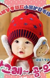 หมวกไหมพรมเด็กลายดาว แต่งข้างหูรูปหมีน่ารัก